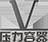 『VCAD软件交流』