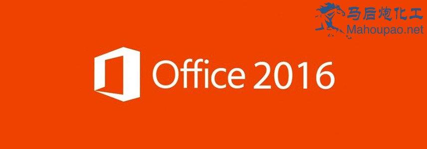 马后炮化工-让天下没有难学的化工技术-Office-Professional-Plus-2016-1.jpg