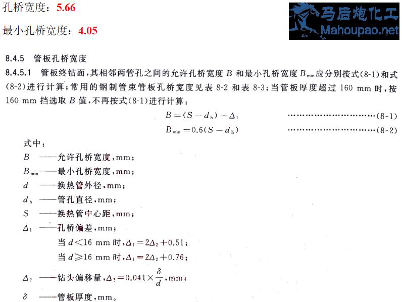 马后炮化工-让天下没有难学的化工技术-008.png
