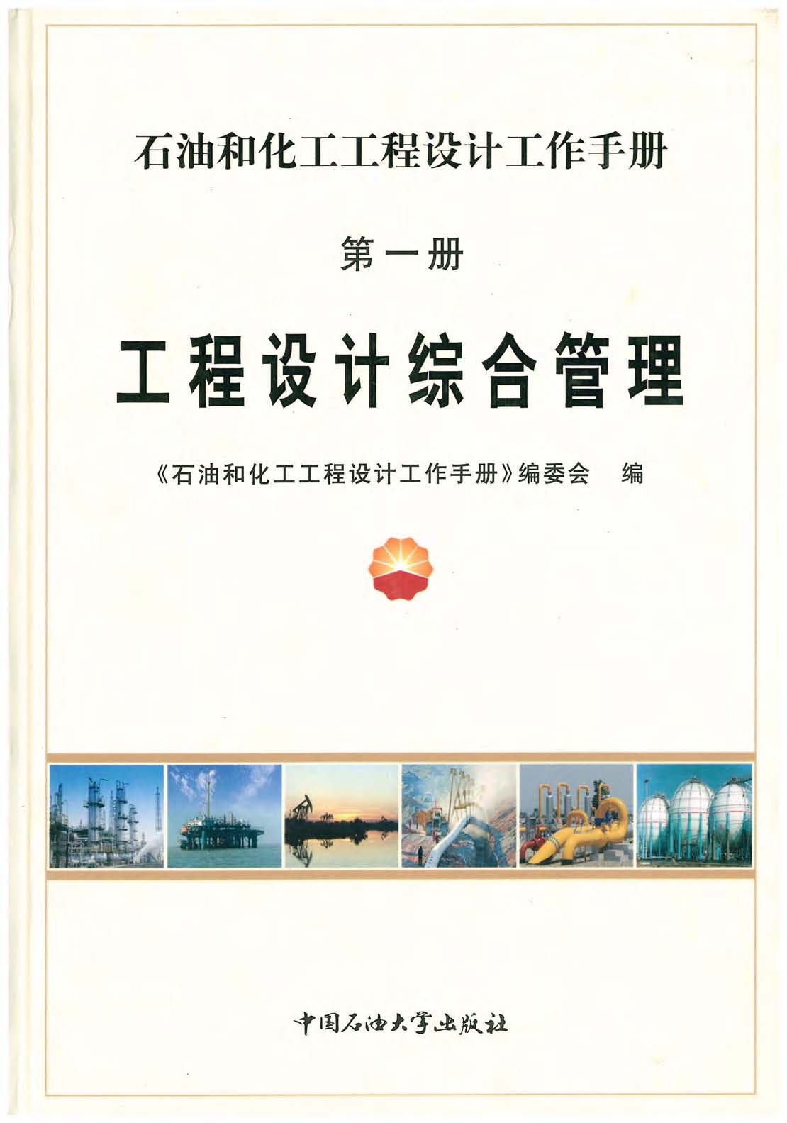 第01册  工程设计综合管理.jpg