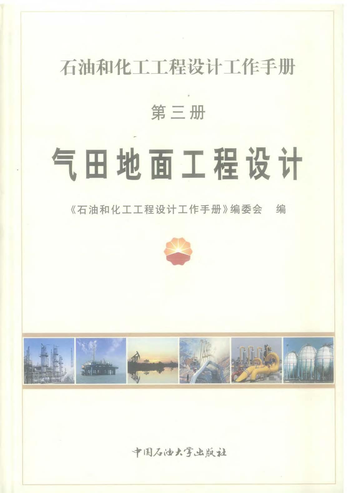 第03册  气田地面工程设计.jpg