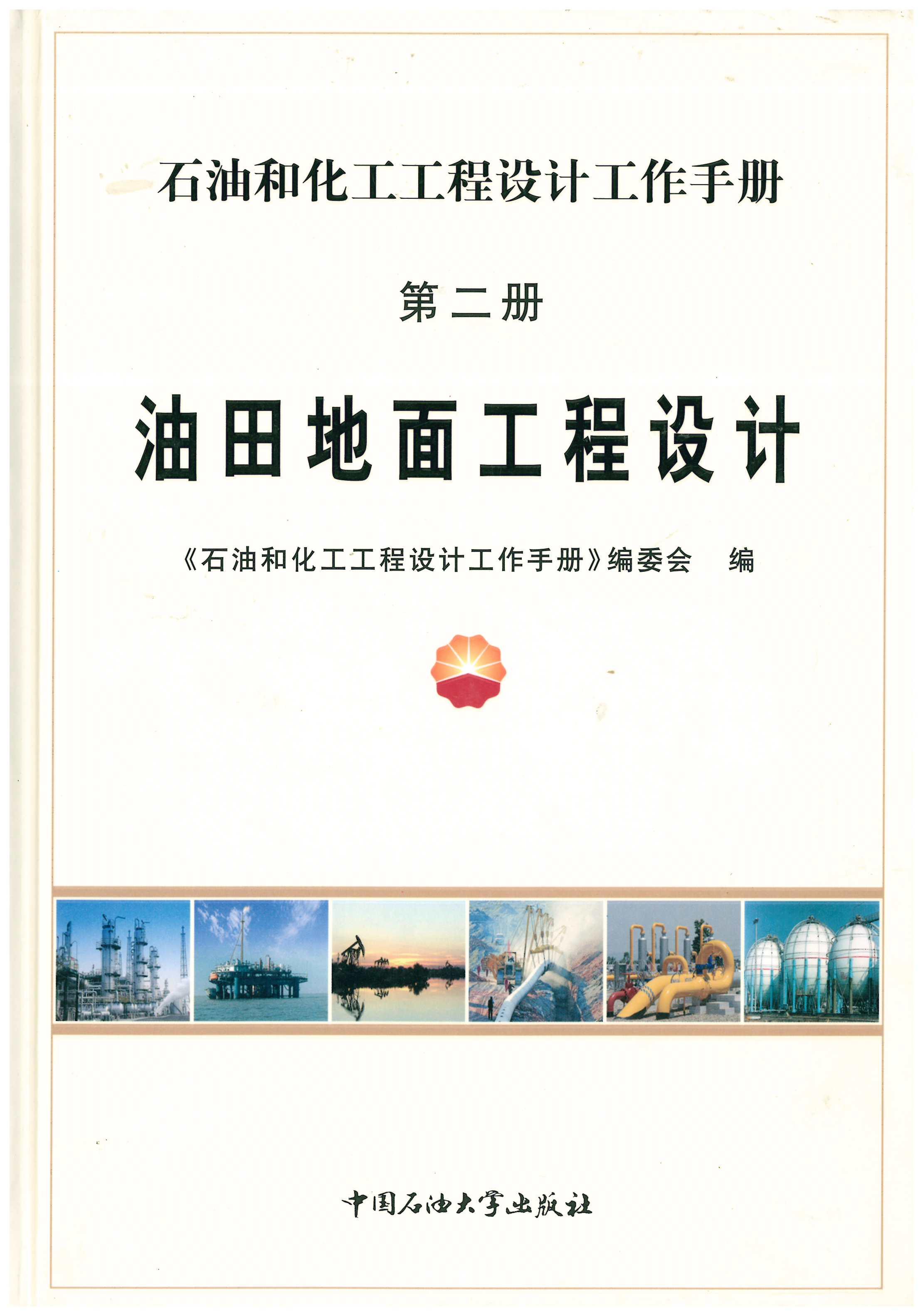 第02册  油田地面工程设计.jpg