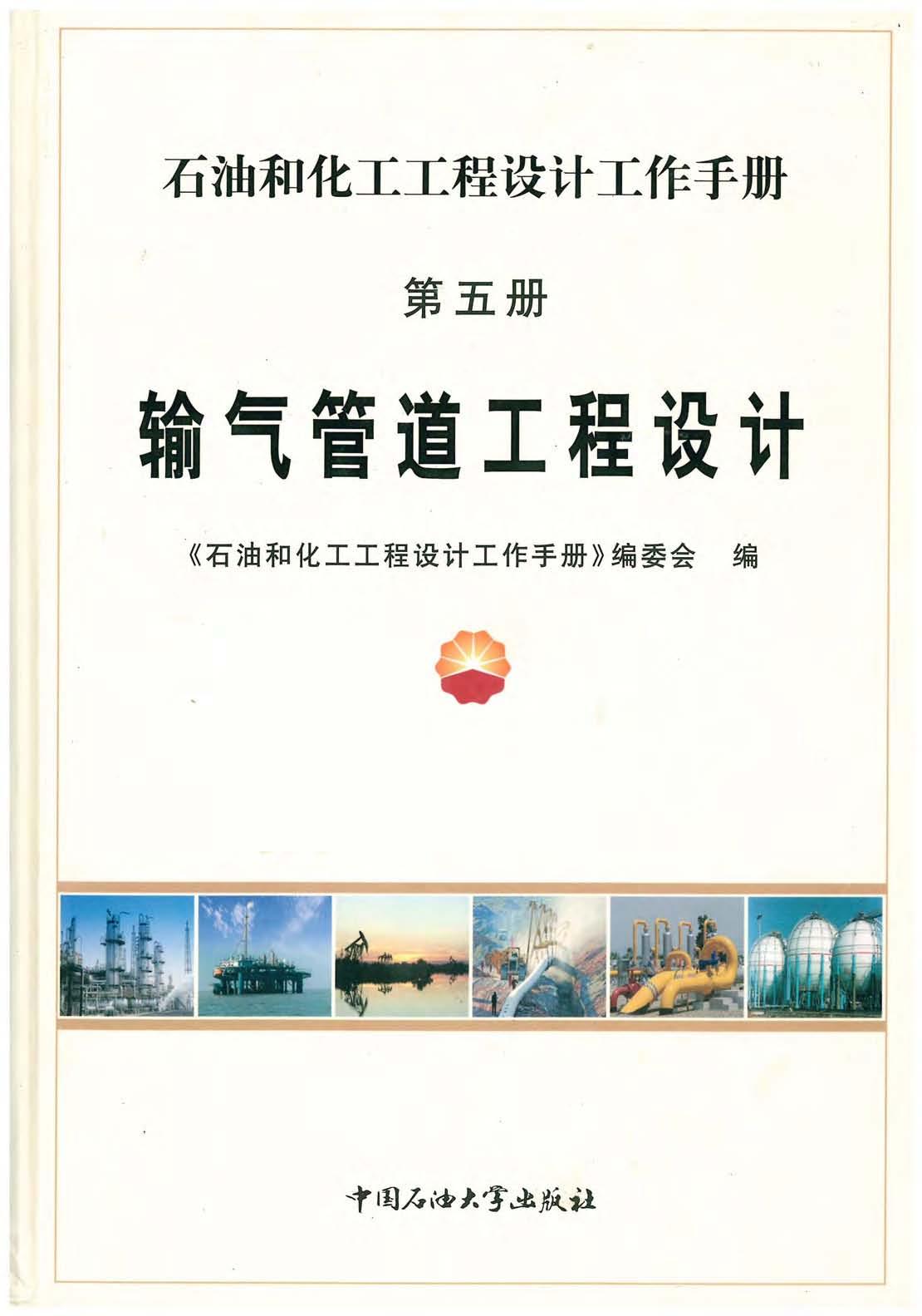 第05册  输气管道工程设计.jpg