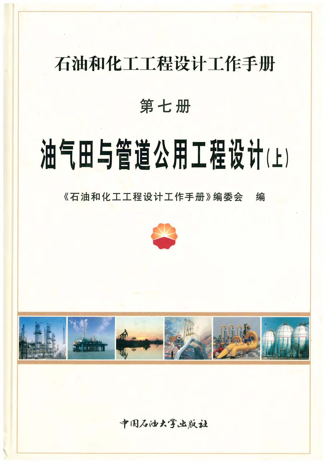 第07册  油气田与管道公用工程设计  上册.jpg