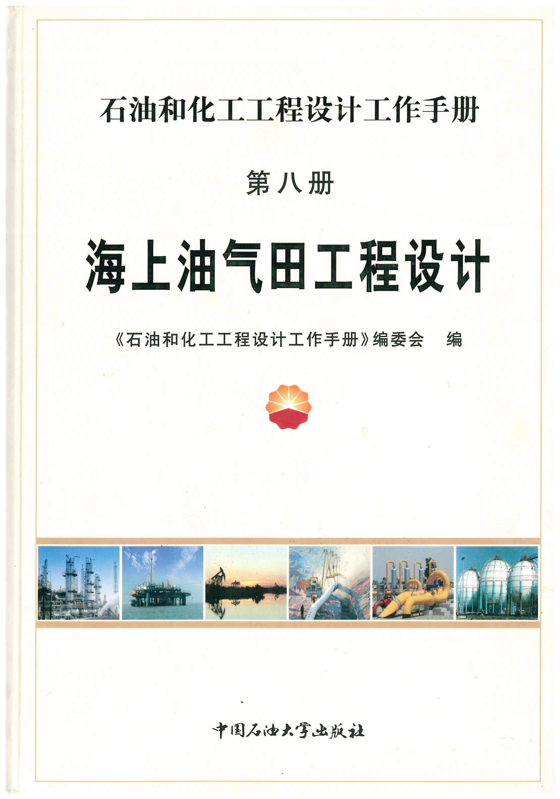第08册  海上油气田工程设计.jpg