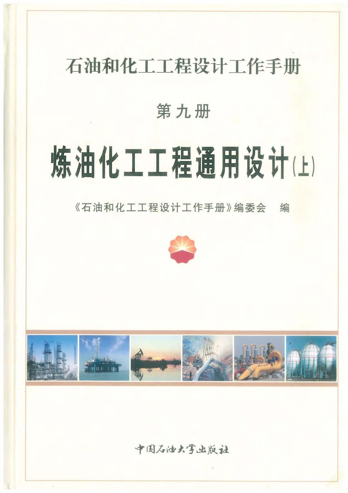 第09册  炼油化工工程通用设计  上册.jpg