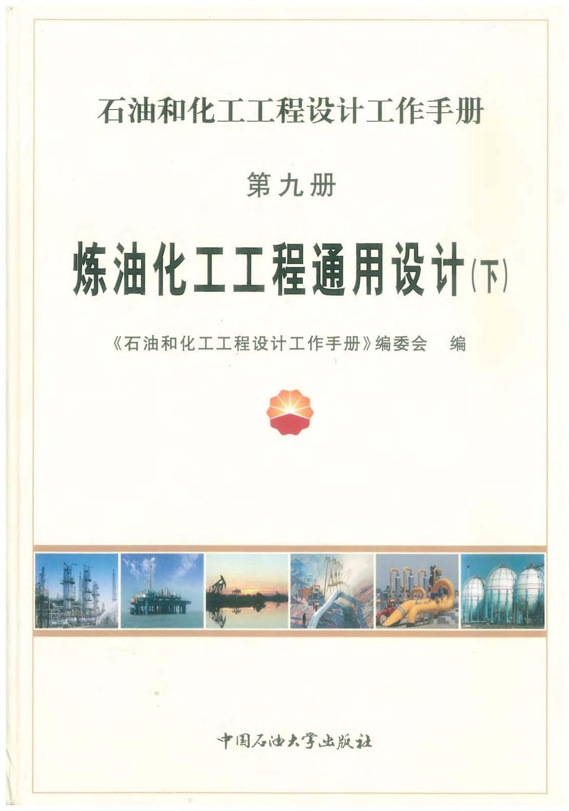 第09册  炼油化工工程通用设计  下册.jpg