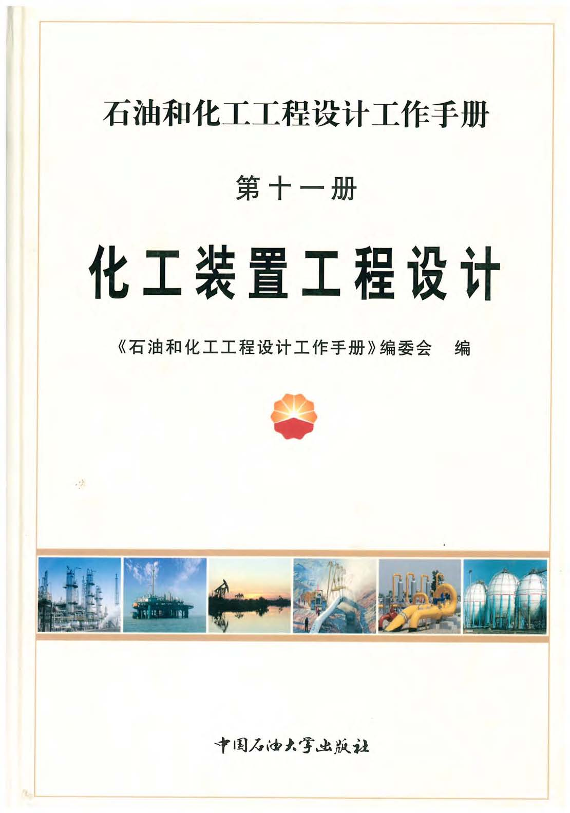 第11册  化工装置工程设计.jpg