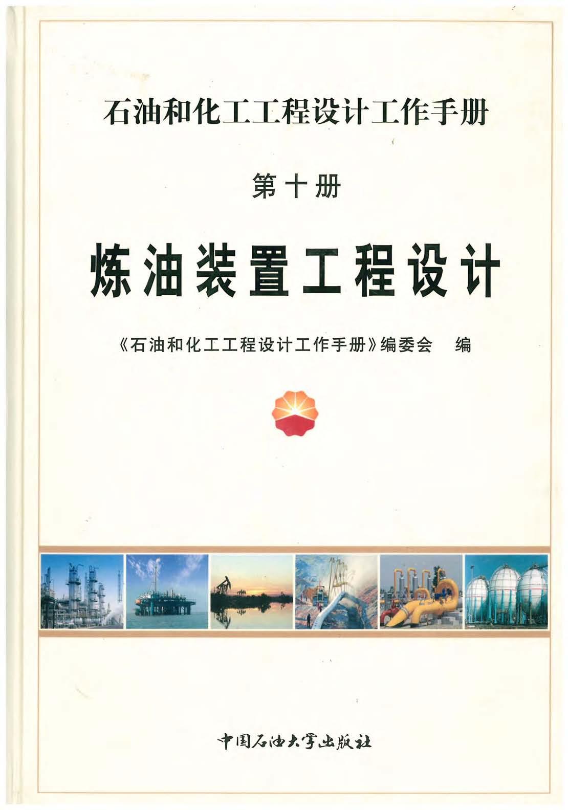 第10册  炼油装置工程设计.jpg