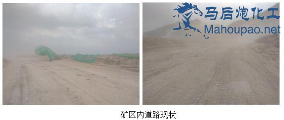 马后炮化工-让天下没有难学的化工技术-矿区道路现状1.jpg