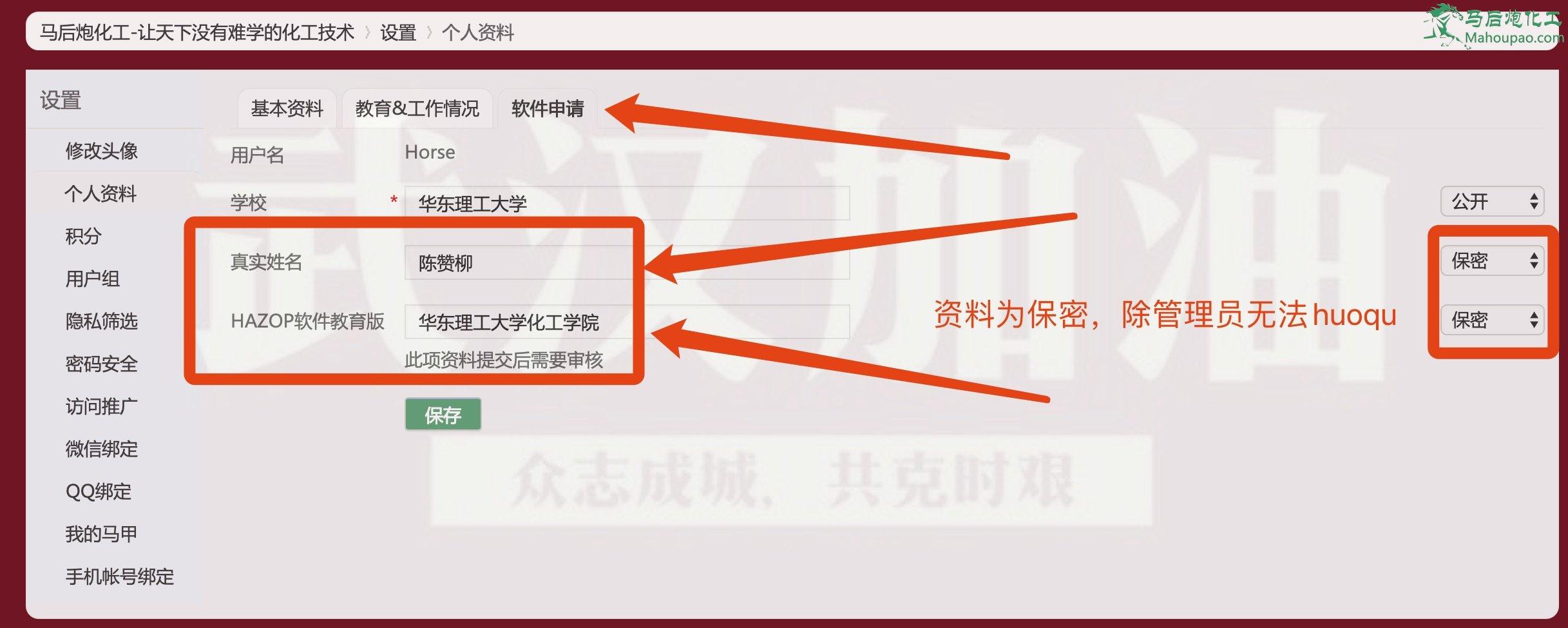 马后炮化工-让天下没有难学的化工技术-20111.jpg