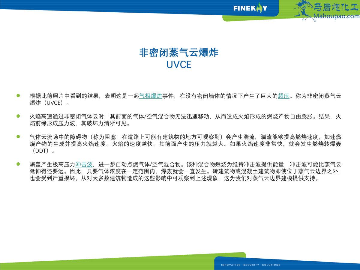 马后炮化工论坛-FINEKAY-罐区爆炸案例解析-36.jpg